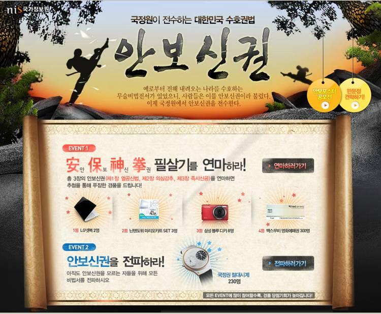 South Korea's online 'spot the spy' game