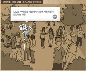 southkoreaspygame2