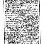 Encrypted Letter